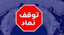 تعلیق دو هفته ایی بانک آینده ، توقف ۱۴ نماد و تغییر زمان معاملات سهم تازه وارد