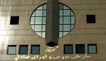 احتمال معرفی پنجمین رئیس سازمان بورس در جلسه امروز شورای عالی
