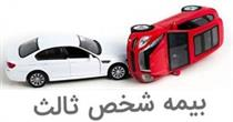 عوارض وزارت بهداشت شامل بیمه حوادث راننده نمیشود