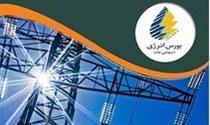 آغاز خرید برق صنایع بالای ۵ مگاوات از بورس انرژی و معاملات دوجانبه